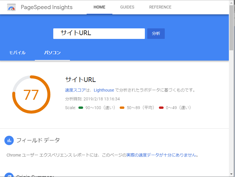 pagespeed_insights2